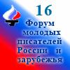 120 молодых литераторов из россии, казахстана, узбекистана, кыргызстана, украины, молдовы